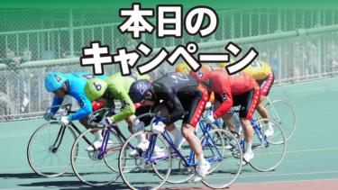 【競輪】10/3(土)のネット投票キャンペーン情報